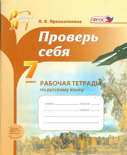 Проверь себя. 7 класс. Рабочая тетрадь по русскому языку. Учебное пособие для учащихся общеобразовательных организаций