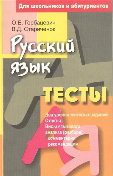 Горбачевич О.: Русский язык. Тесты. Для школьников и абитуриентов. 4-е издание