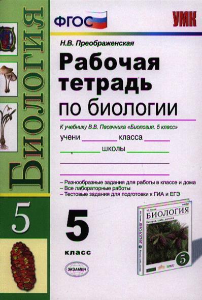 Рабочая тетрадь по биологии. 5 класс. К учебнику В.В. Пасечника