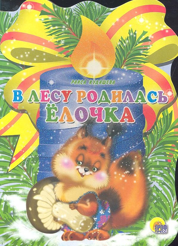Кудашева Р. В лесу родилась елочка кудашева раиса адамовна в лесу родилась елочка книжка вырубка на картоне