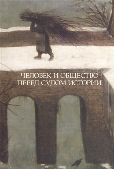 Володарский В. (ред.) Человек и общество перед судом истории. Сборник статей ISBN: 9785728114598