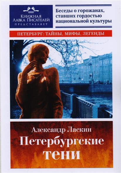 Ласкин А. Петербургские тени