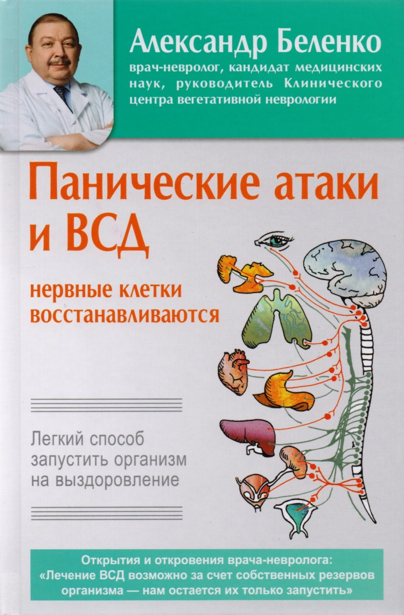Беленко А. Панические атаки и ВСД - нервные клетки восстанавливаются