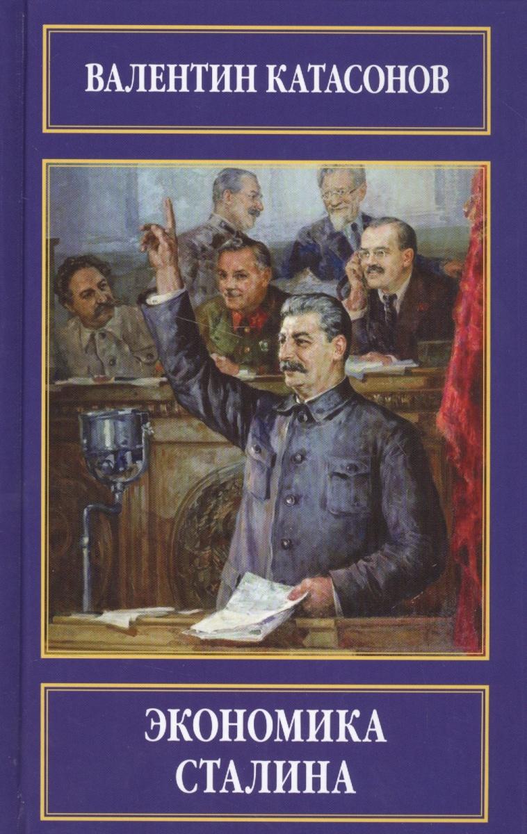 Катасонов В. Экономика Сталина валентин катасонов санкции экономика для русских