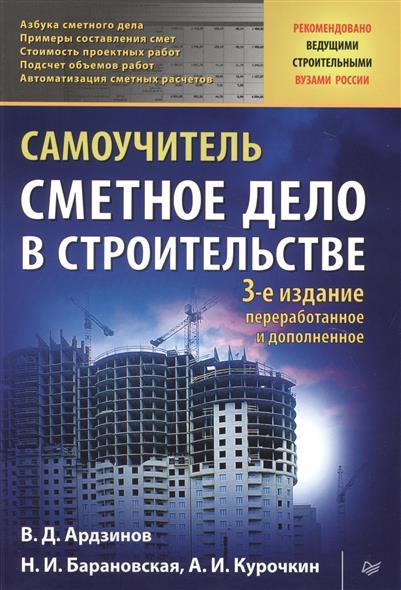 Сметное дело в строительстве. Самоучитель. 3-е издание, переработанное и дополненное
