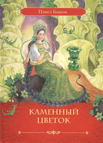 Бажов П. Каменный цветок. Сказ