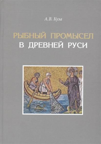 Куза А. Рыбный промысел в Древней Руси