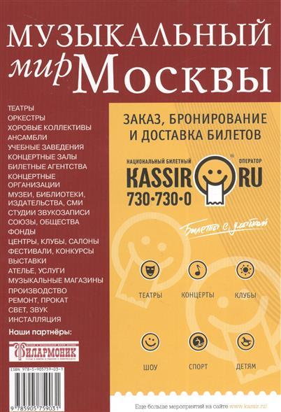 Музыкальный мир Москвы. Адресный справочник