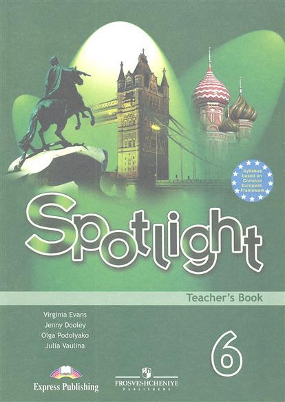 Английский язык. Книга для учителя. 6 класс. Пособие для общеобразовательных учреждений. 3 издание