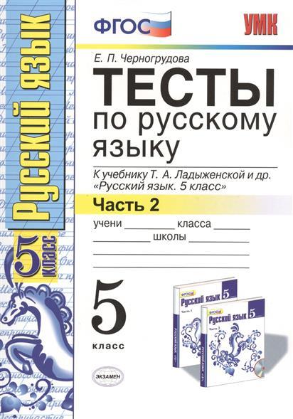 Черногрудова Е.: Тесты по русскому языку. 5 класс. В 2-х частях. Часть 2. К учебнику Т. А. Ладыженской и др.