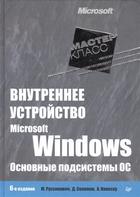 Внутреннее устройство Microsoft Windows. Основные подсистемы ОС. 6-е издание