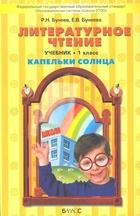 Литературное чтение. Учебник. 1 класс. Капельки солнца