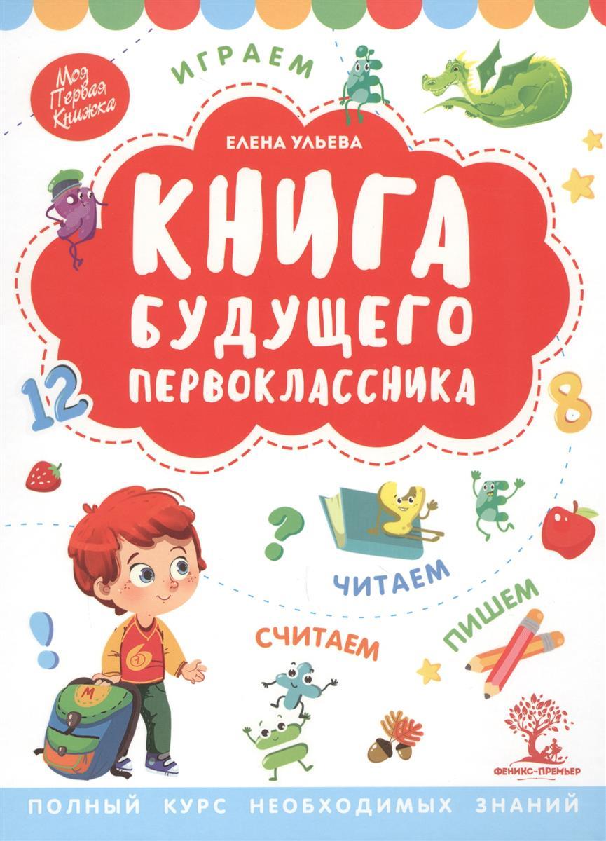 Ульева Е. Книга будущего первоклассника ульева е книга будущего первоклассника