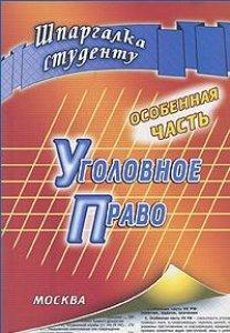 Подобед М. (ред.) Уголовное право Особенная часть ольшевская н сост уголовное право особенная часть