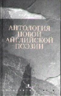 Антология новой английской поэзии