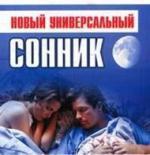 Андреева В. (сост.) Новый универсальный сонник сонник сумка в магазине