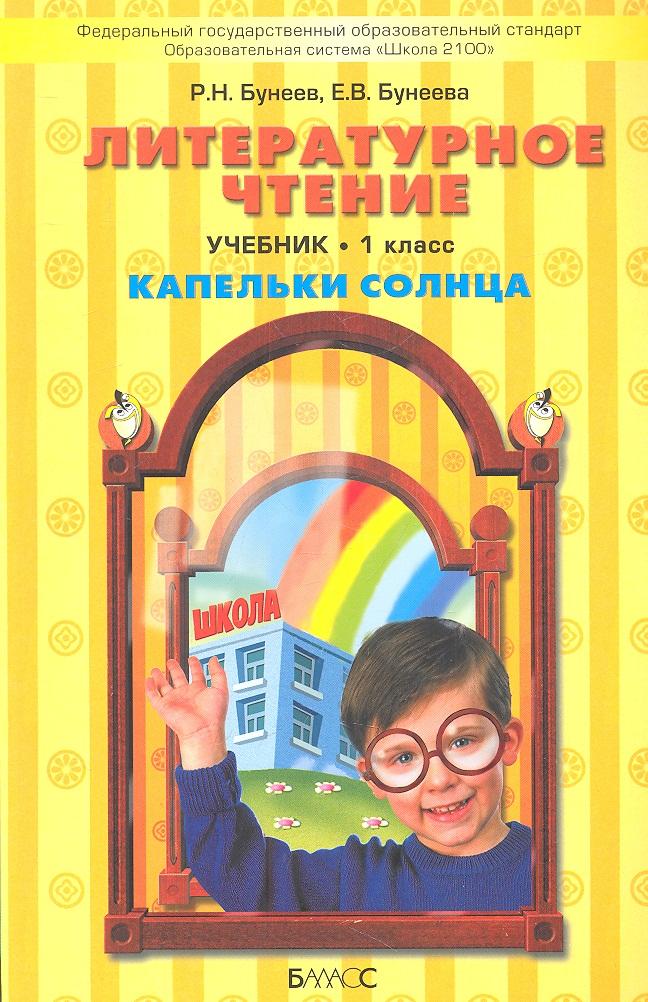 Бунеев Р., Бунеева Е. Литературное чтение. Учебник. 1 класс. Капельки солнца свиридова в литературное чтение 1 класс учебник 7 е издание