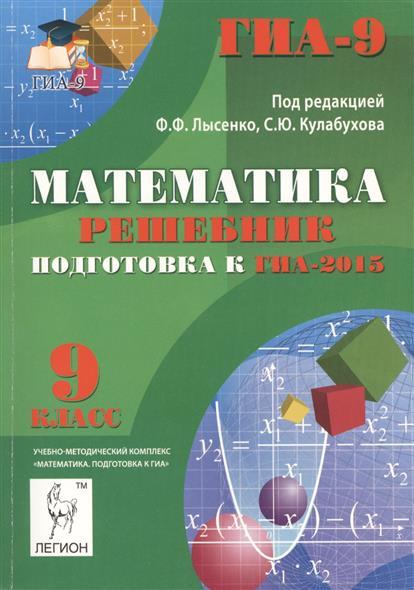 Подготовка к гиа-9 2011 математика лысенко решебник