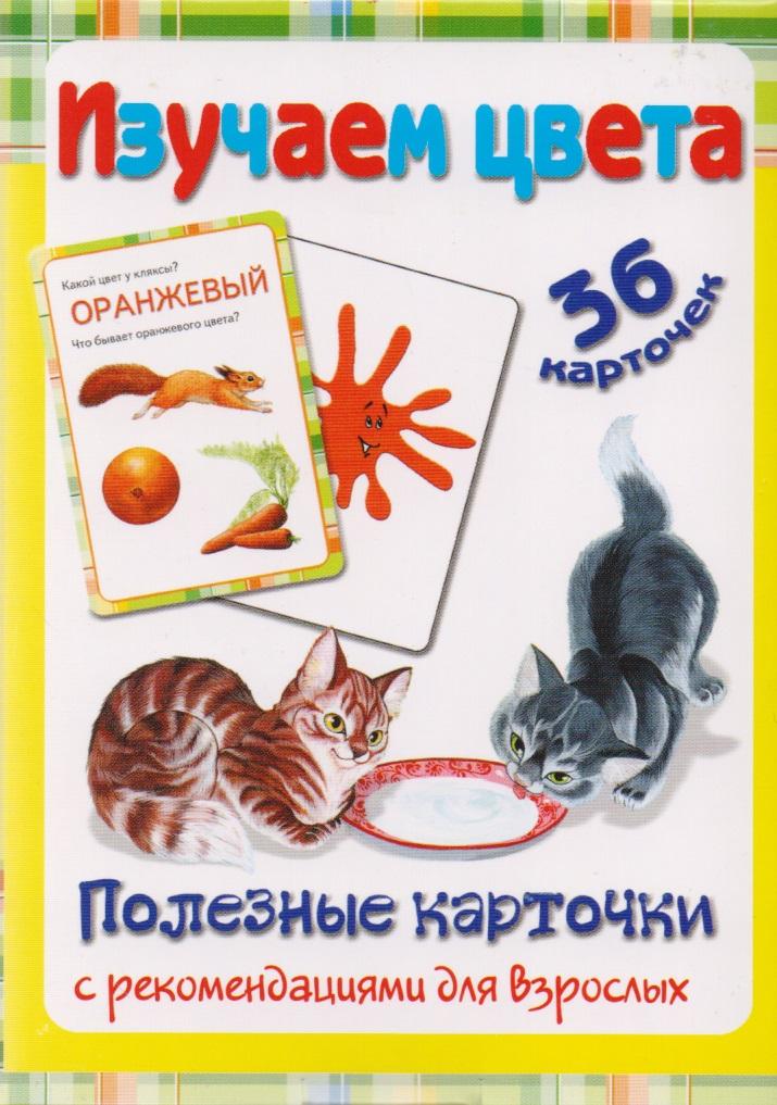 Медеева И. (сост.) Изучаем цвета. 36 карточек. Полезные карточки с рекомендациями для взрослых