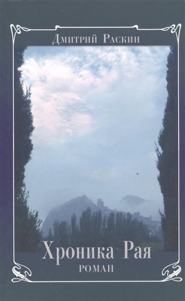 Фото - Раскин Д. Хроника Рая раскин д соколов а методика и практика архивоведения учебник