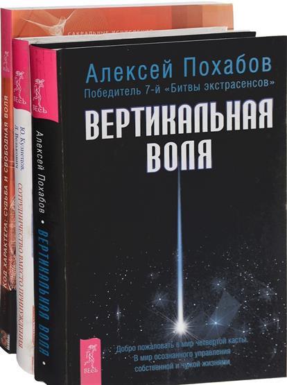 Похабов А. и др. Сотрудничество вместо принуждения + Код характера + Вертикальная воля (комплект из 3 книг) код для растений симс 3