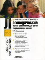 Логопедические игры и упр. для детей с нарушениями зрения