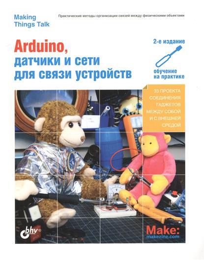 Arduino, датчики сети для связи устройств. Обучение на практике. 33 проекта соединения гаджетов между собой и с внешней средой. 2-е издание