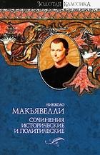 Макьявелли Сочинения исторические и политические