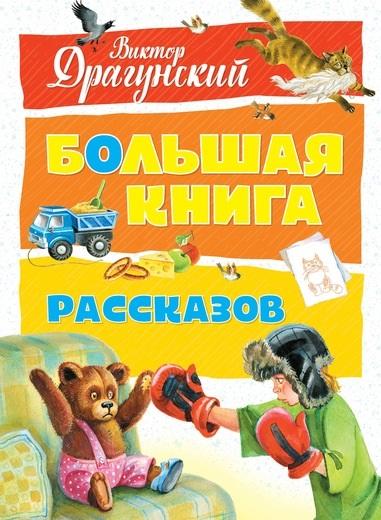 Драгунский В. Большая книга рассказов рубина д рубина 17 рассказов