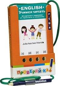 English. Учимся читать. 48 карточек с заданиями от простого к сложному. Активный тренинг по английскому языку. Учимся правильно писать английские слова. 96 заданий. Оригинальные способы самопроверки. В помощь изучающим английский язык
