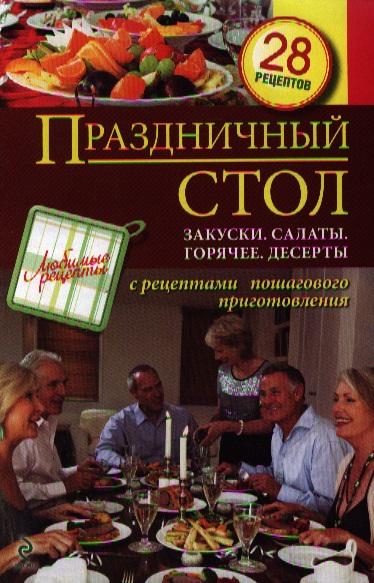 Праздничный стол: закуски, салаты, горячее, десерты с рецептами пошагового приготовления