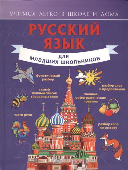 Алексеев Ф. Русский язык для младших школьников