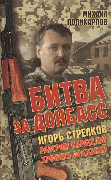 Битва за Донбасс. Игорь Стрелков. Разгром карателей. Хроники сражений