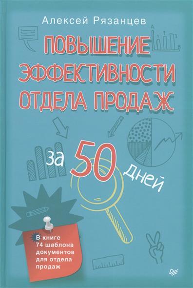 Рязанцев А.: Повышение эффективности отдела продаж за 50 дней. В книге 74 шаблона документов для отдела продаж