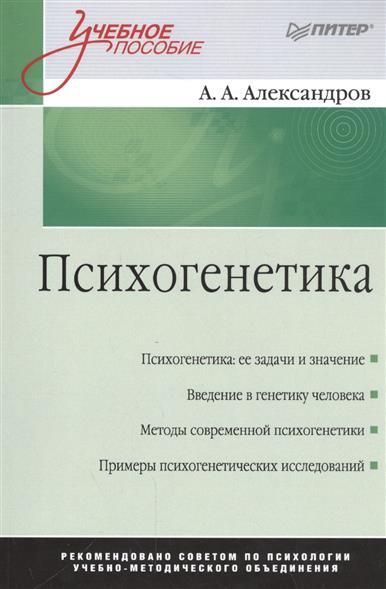 Александров А. Психогенетика