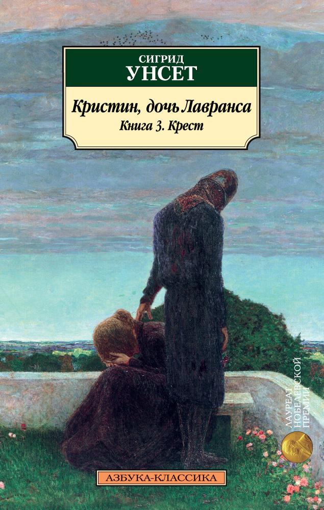 Унсет С. Кристин, дочь Лавранса. Кн. 3. Крест