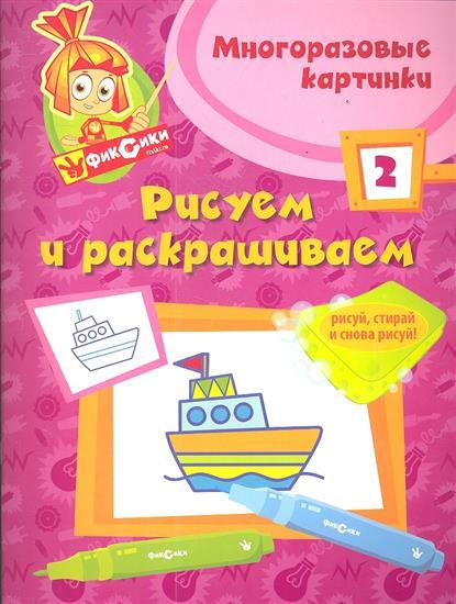 Татарский А. Рисуем и раскрашиваем № 2. Рисуй, стирай и снова рисуй!