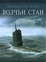 Подводные асы Гитлера Волчьи стаи