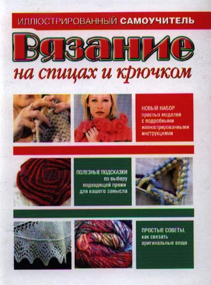 Вязание на спицах и крючках Илл. справ.