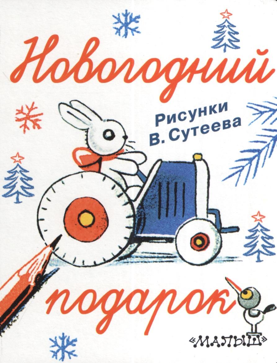 все цены на Николаева А. (ред.) Новогодний подарок онлайн