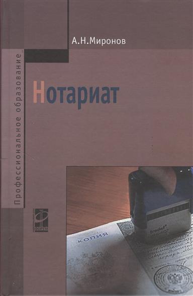 Миронов А. Нотариат. 3-е издание, исправленное и дополненное коробкина т ред мюнхен 3 е издание исправленное и дополненное