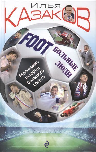 Foot'Больные люди: маленькие истории большого спорта