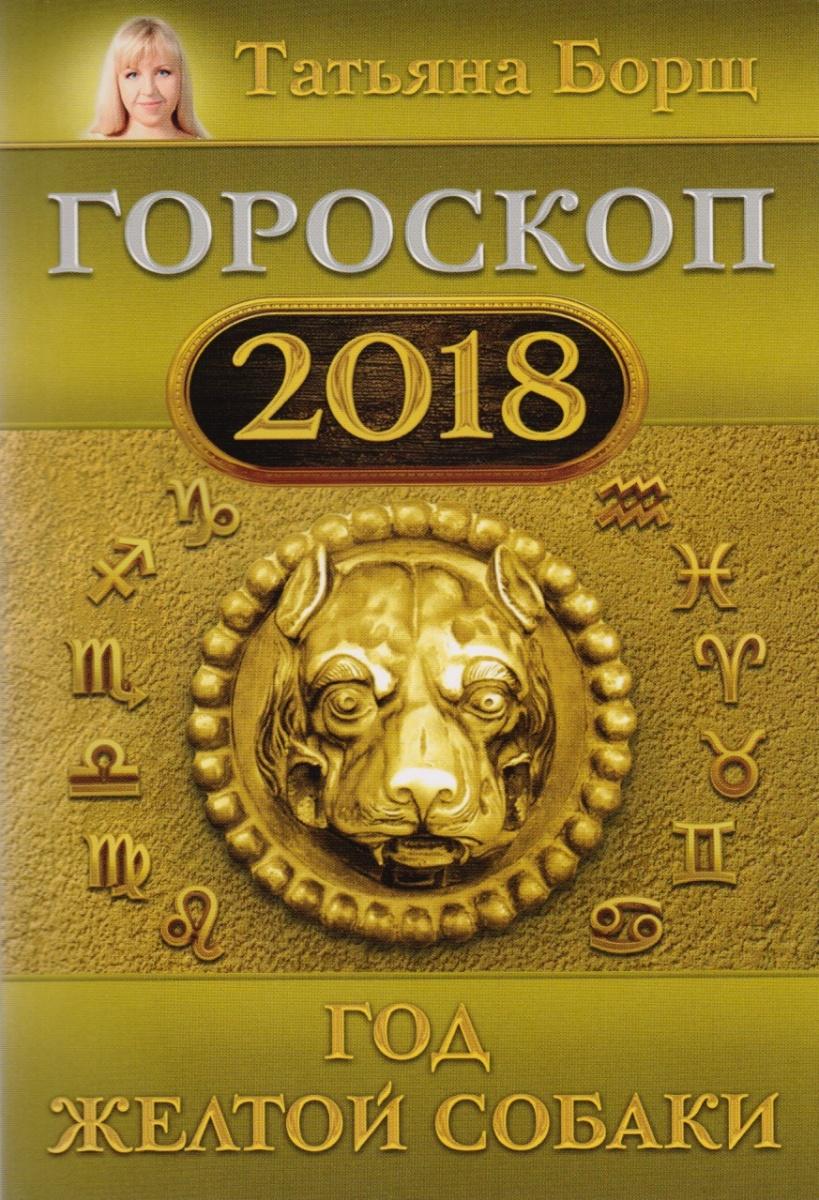 Борщ Т. Гороскоп на 2018: год Желтой Собаки татьяна борщ год желтой собаки гороскоп на 2018