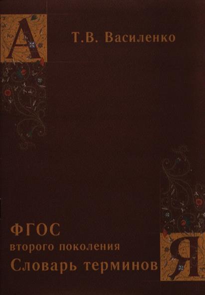 Словарь терминов. ФГОС второго поколения