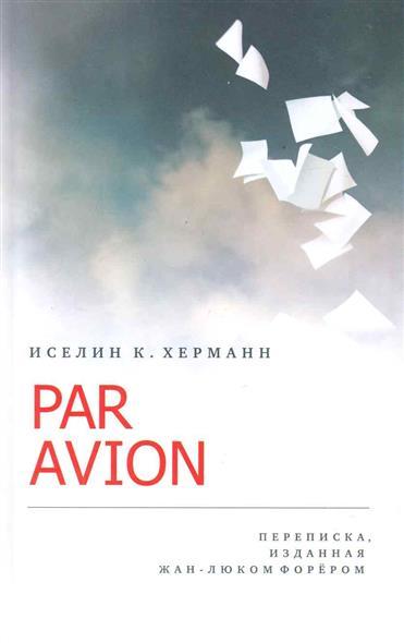 Par avion Переписка изданная Жан-Люком Форером