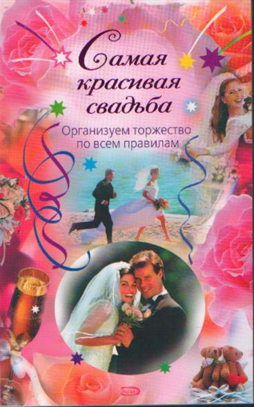 Самая красивая свадьба Организуем торжество по всем правилам