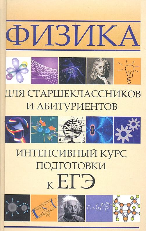 Физика для старшеклассников и абитур. Интенс. курс подготовки к ЕГЭ