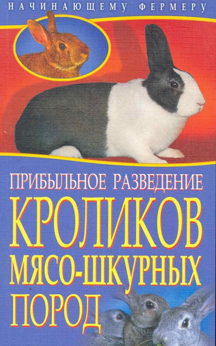 цена на Малай С. Прибыльное разведение кроликов мясо-шкурных пород