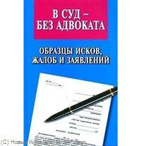В суд без адвоката Образцы исков жалоб...