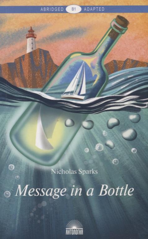 Sparks N. Message in a Bottle / Послание в бутылке